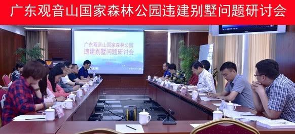 广东观音山国家森林公园违建别墅问题研讨会在京成功召开