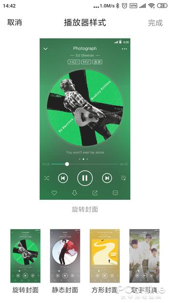 网易云音乐压力大不大?QQ音乐9.0新版体验的照片 - 15