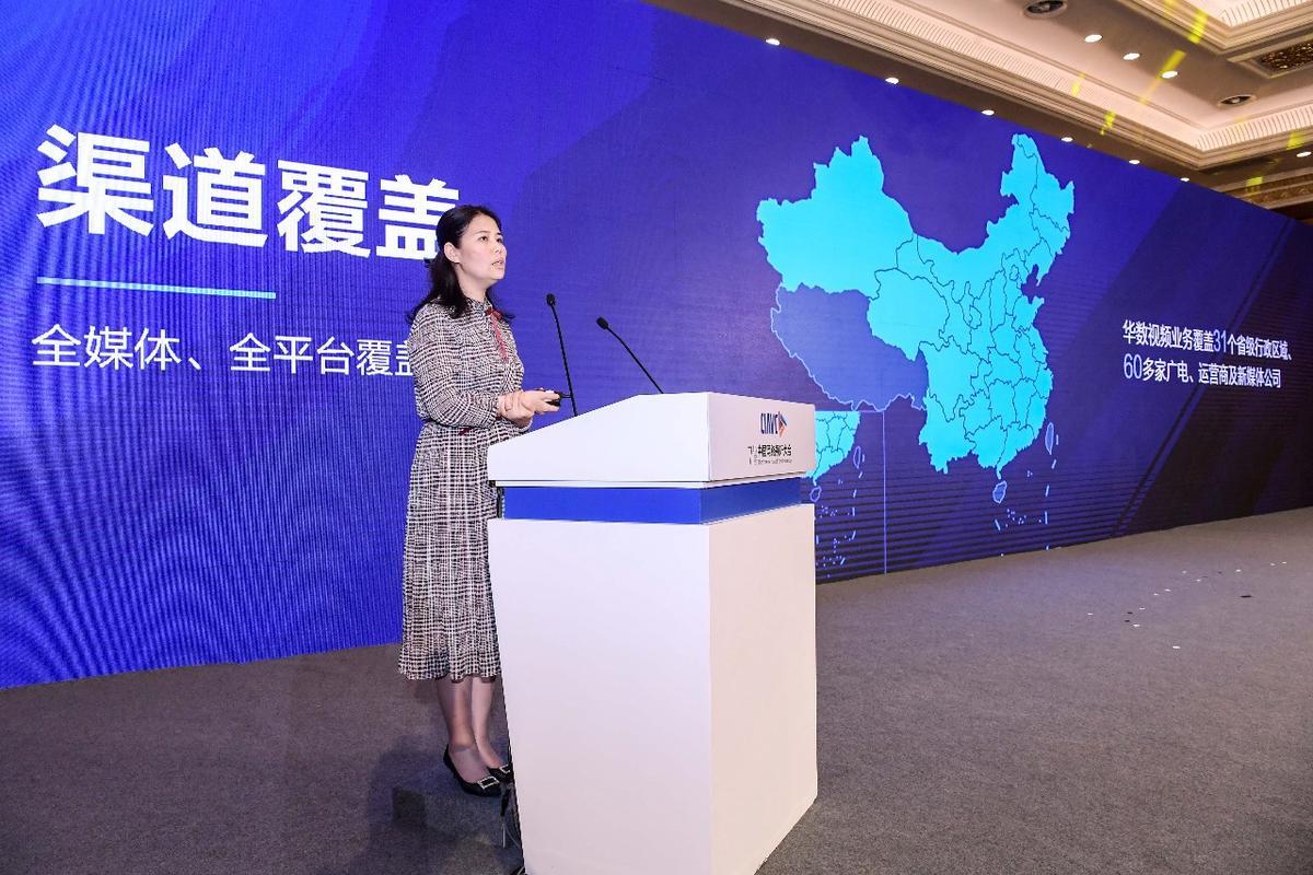 华数传媒党委副书记、总裁乔小燕:AI创造智慧生活