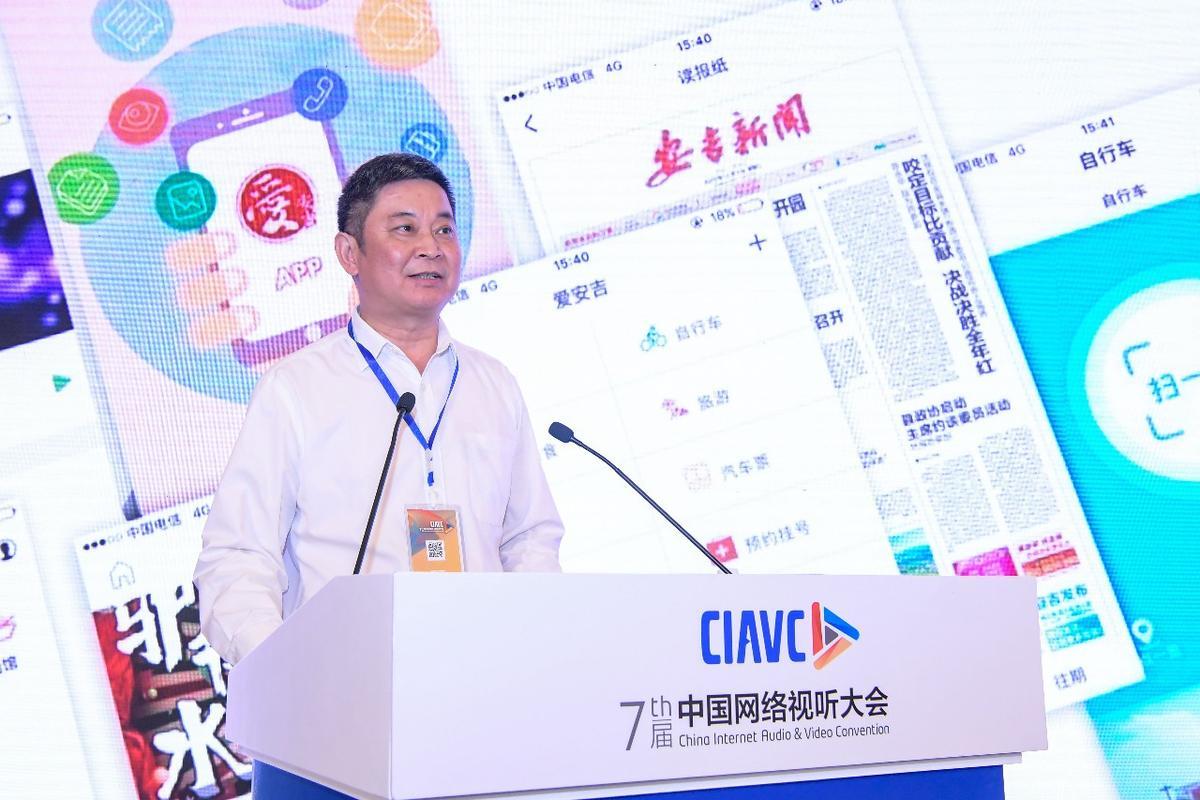 浙江安吉新闻集团党委书记、台长宋焕:打造融媒体移动终端