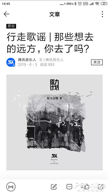 网易云音乐压力大不大?QQ音乐9.0新版体验的照片 - 13