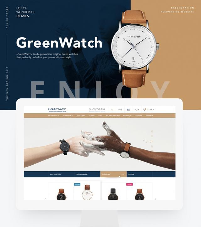 手表网站页面设计
