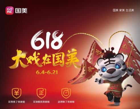 """国美推出""""精品618""""深圳市民消费更简单"""