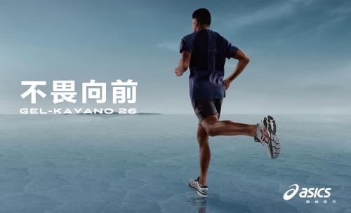 ASICS亚瑟士全新GEL-KAYANO 26重磅来袭,助力跑者稳步奔跑,不畏向前