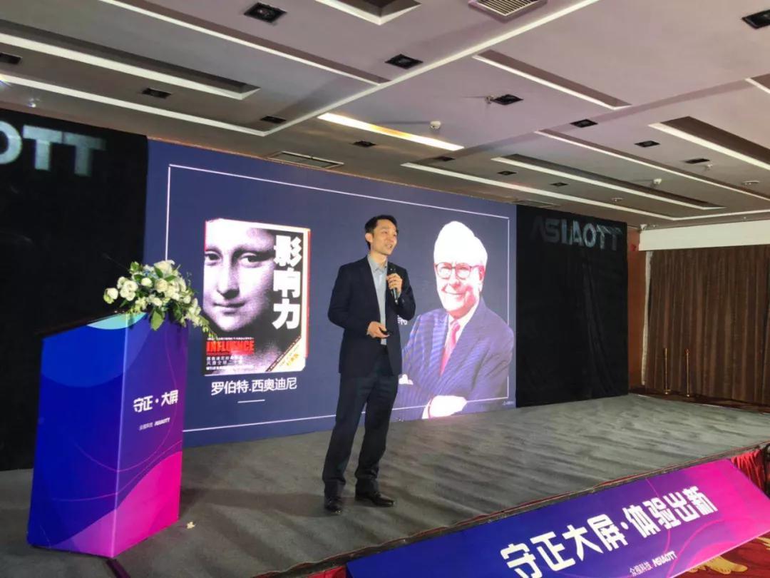 """科大讯飞陈亮: A.I.让电视大屏营销更""""应景"""""""