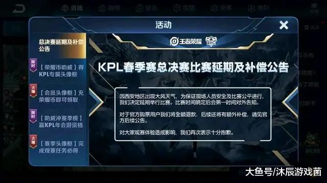 kpl再發公告:為異地現場觀衆做出補償,黃牛表示血虧