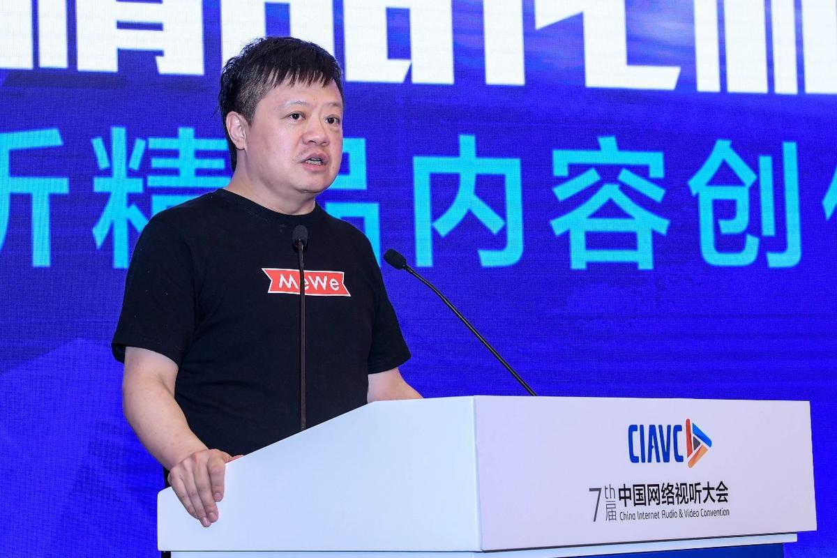 米未创始人CEO马东:内容创新需要被奖励