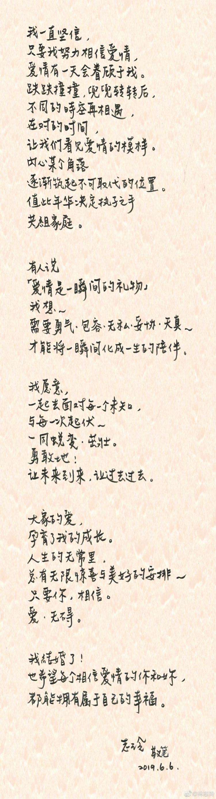 林志玲宣布结婚,新郎是37岁日本男团成员
