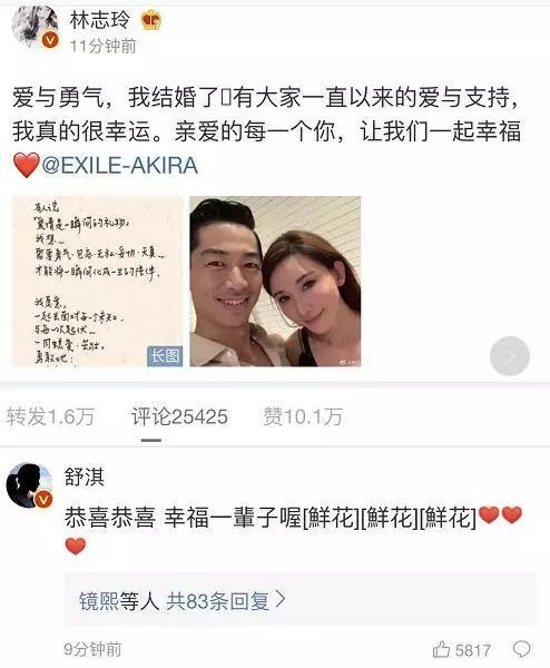 林志玲闪婚,新郎不是言承旭:人生的出场顺序,真的很重要