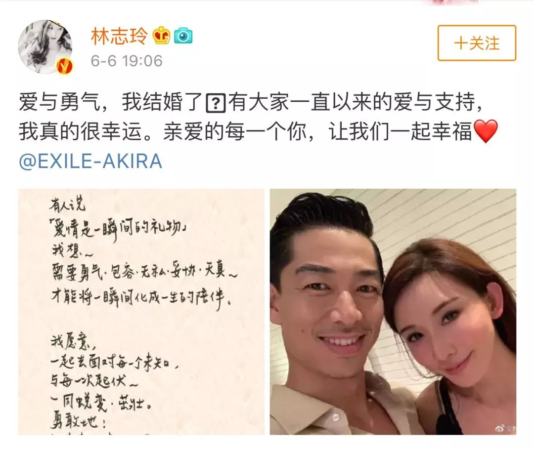 林志玲嫁了,新郎不是他