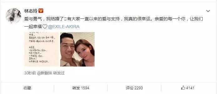 林志玲官宣结婚后的17个小时:微博瘫痪,言承旭终于……