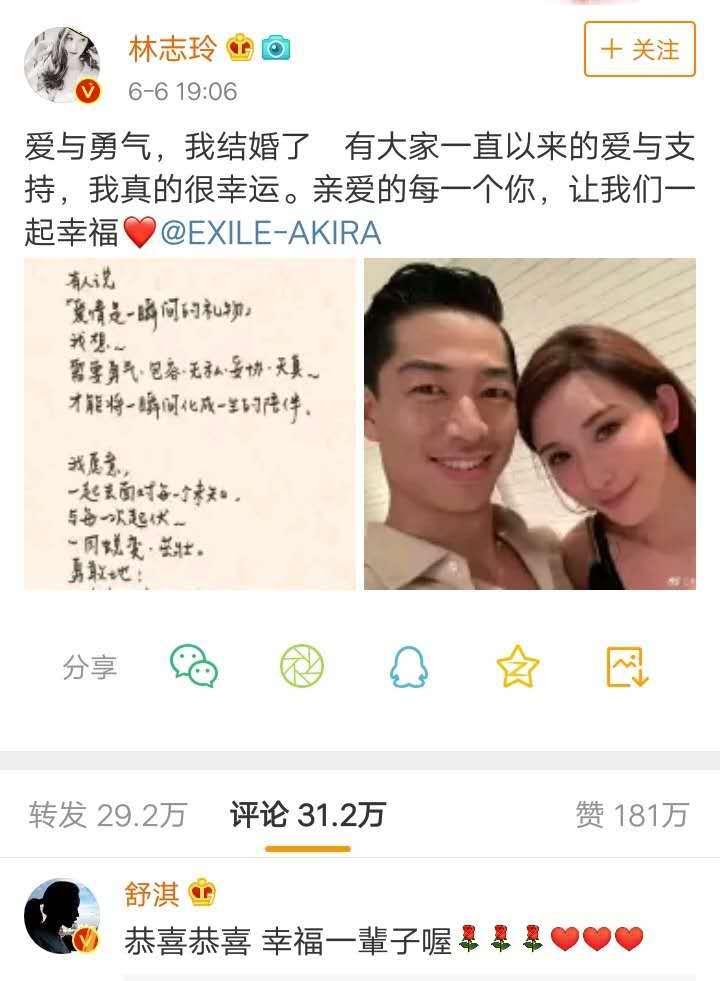 高德地图提醒您前方路况:林志玲结婚 微博宕机