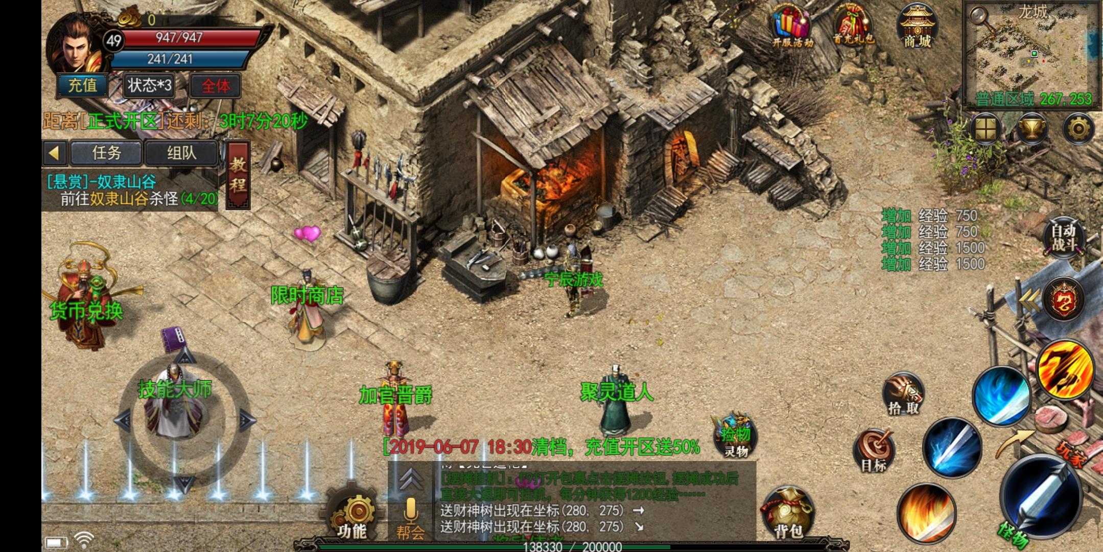 传奇手游:龙哥神途,玩家要怎样配合才能进入铁血魔宫,挑战魔王?