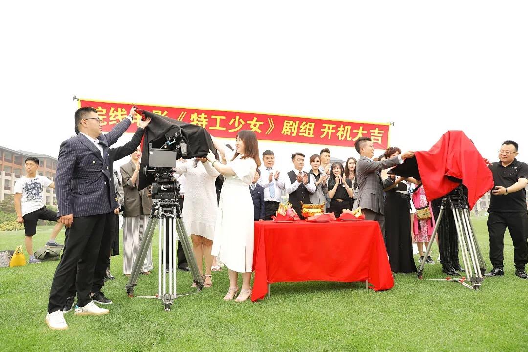 院线电影《特工少女》开机仪式在北戴河举行