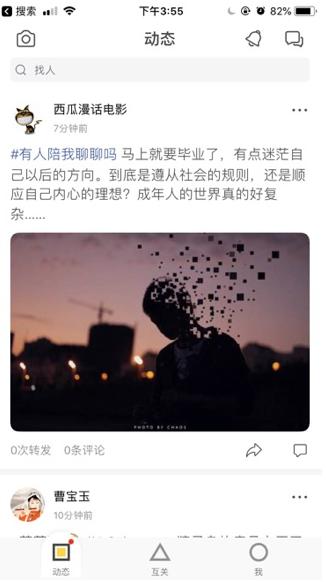 """搜狐""""狐友""""正式版上线 扩张我的社交圈的照片 - 5"""