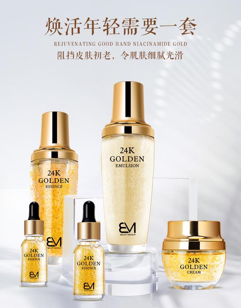 妆美 24K黄金尊享套装,让你拥有女神般的气质