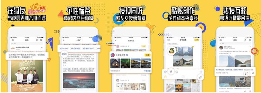 """搜狐""""狐友""""正式版上线 扩张我的社交圈的照片 - 3"""