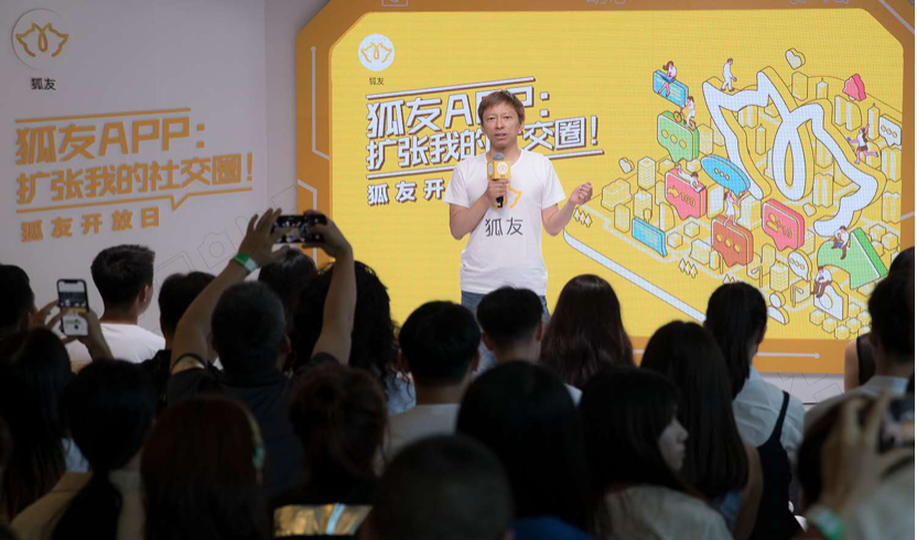 """搜狐推""""狐友""""正式加入社交大战 张朝阳:这就是未来的照片 - 1"""