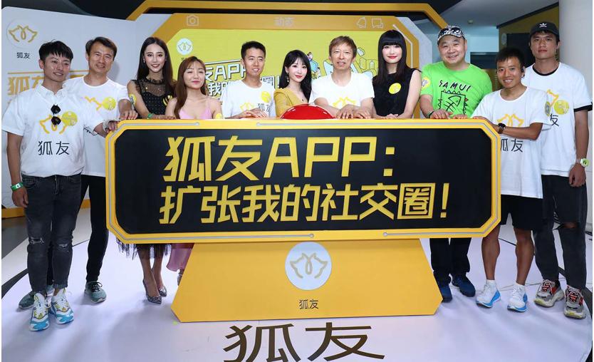 """搜狐""""狐友""""正式版上线 扩张我的社交圈的照片 - 1"""