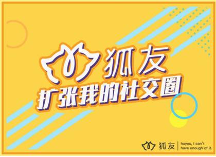 """搜狐""""狐友""""正式版上线 扩张我的社交圈的照片 - 2"""