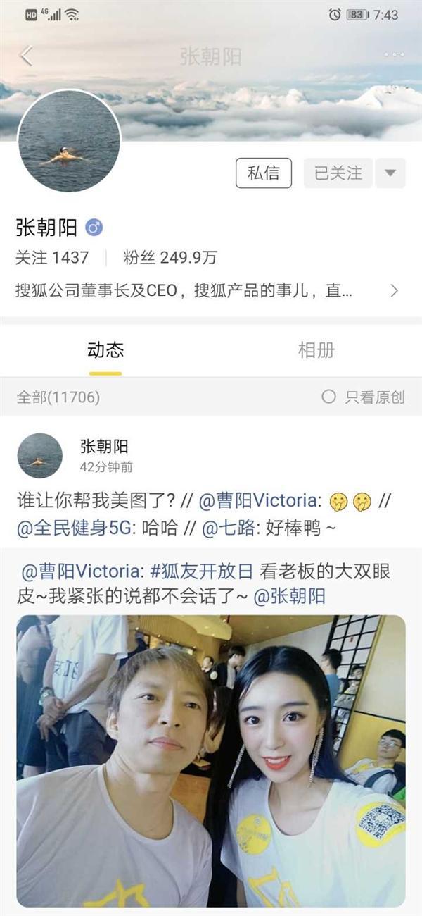 """搜狐推""""狐友""""正式加入社交大战 张朝阳:这就是未来的照片 - 3"""