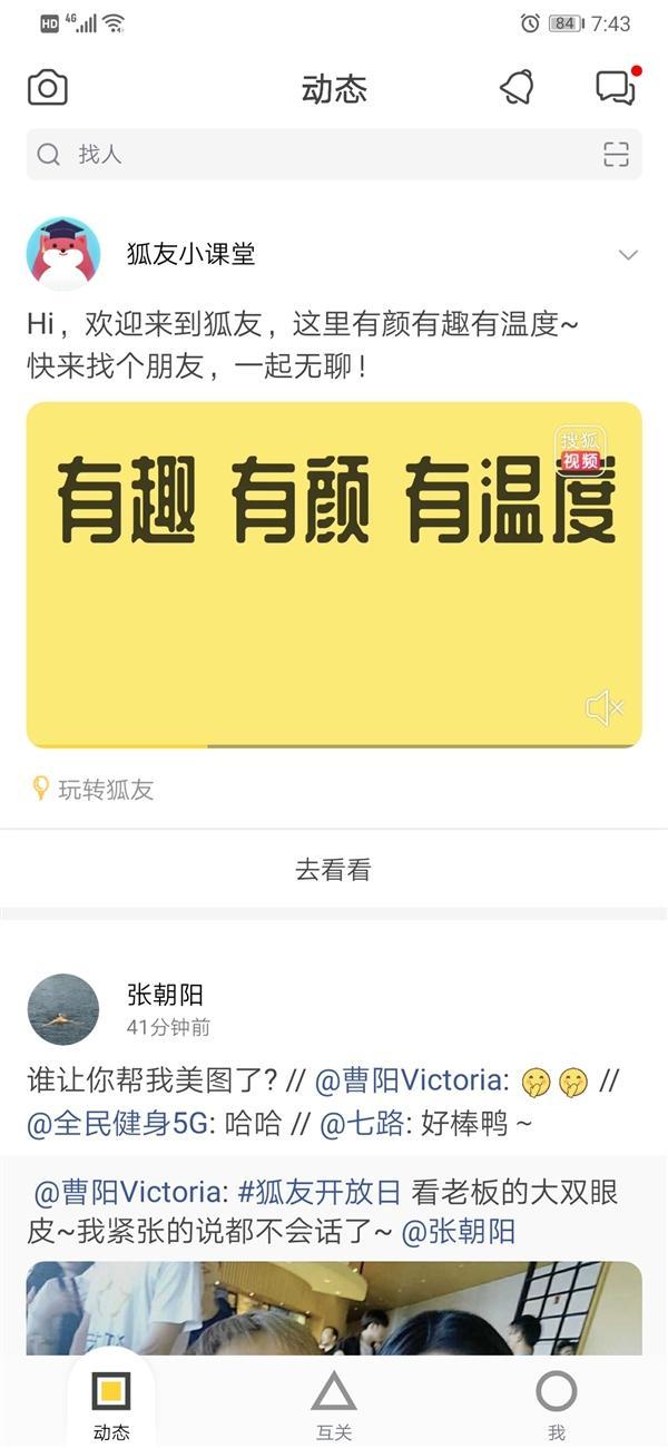 """搜狐推""""狐友""""正式加入社交大战 张朝阳:这就是未来的照片 - 2"""