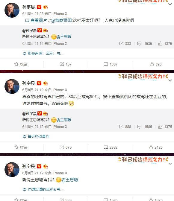 孙宇晨怼王思聪:靠爹的还敢骂靠自己的 80后还敢骂90后的照片 - 3