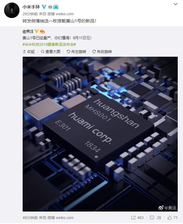 全球首款可穿戴AI芯片黄山1号量产:小米手环4可能已采用的照片 - 2