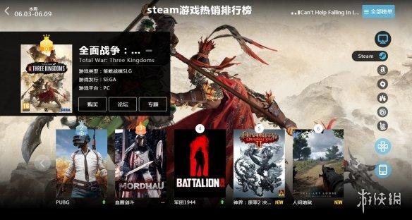 6.03-6.09全球游戏每周销量排行榜最新榜单正式出炉