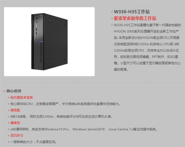AMD不再授权Zen2处理器 国产X86已具备自主升级能力的照片 - 2