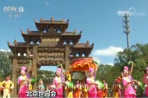 """北京世园会 """"安徽日""""活动 非遗展演吸引游客"""