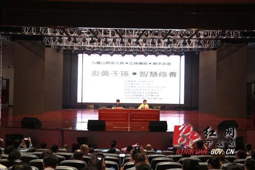 第五届世界儒家文明大会暨中华国学文化代表大会在宁远县举行