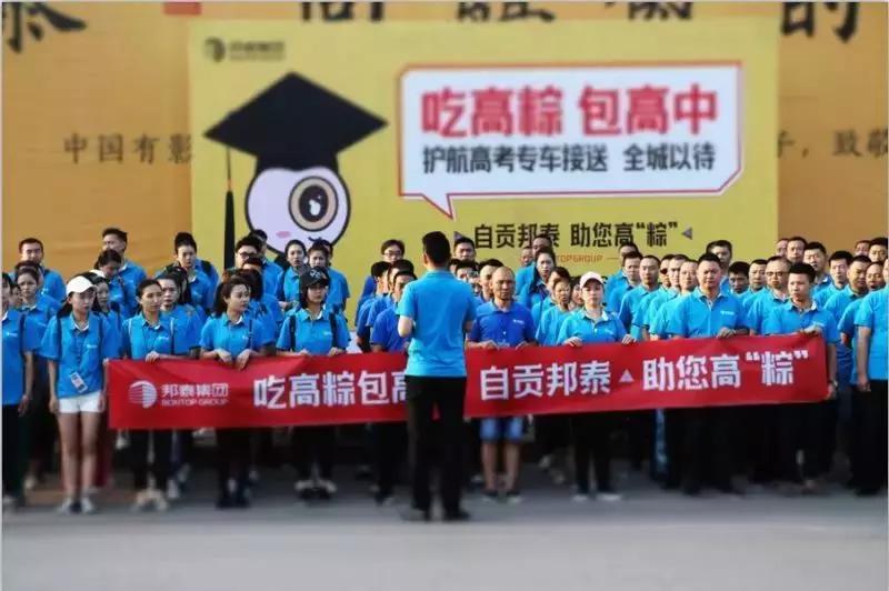 自贡邦泰 高粽2.0持续力挺高考生