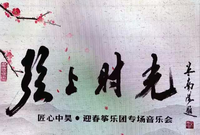 """""""弦上�r光""""――匠心中昊・迎春�~��F��鲆���在京�e行"""