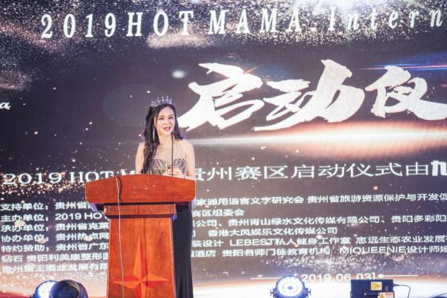 旭美人助阵2019 HOT MAMA 国际辣妈大赛贵州赛区活动
