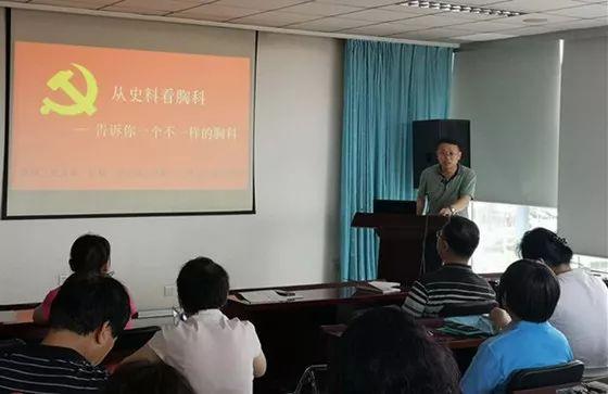 【胸科党建】多支部联合开展主题党课