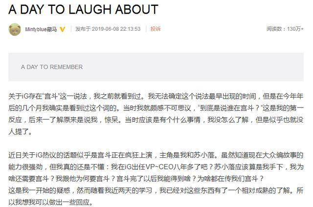 iG成绩不佳 新人辅助背锅 Lucas家人微博被爆破 聊天记录被挂