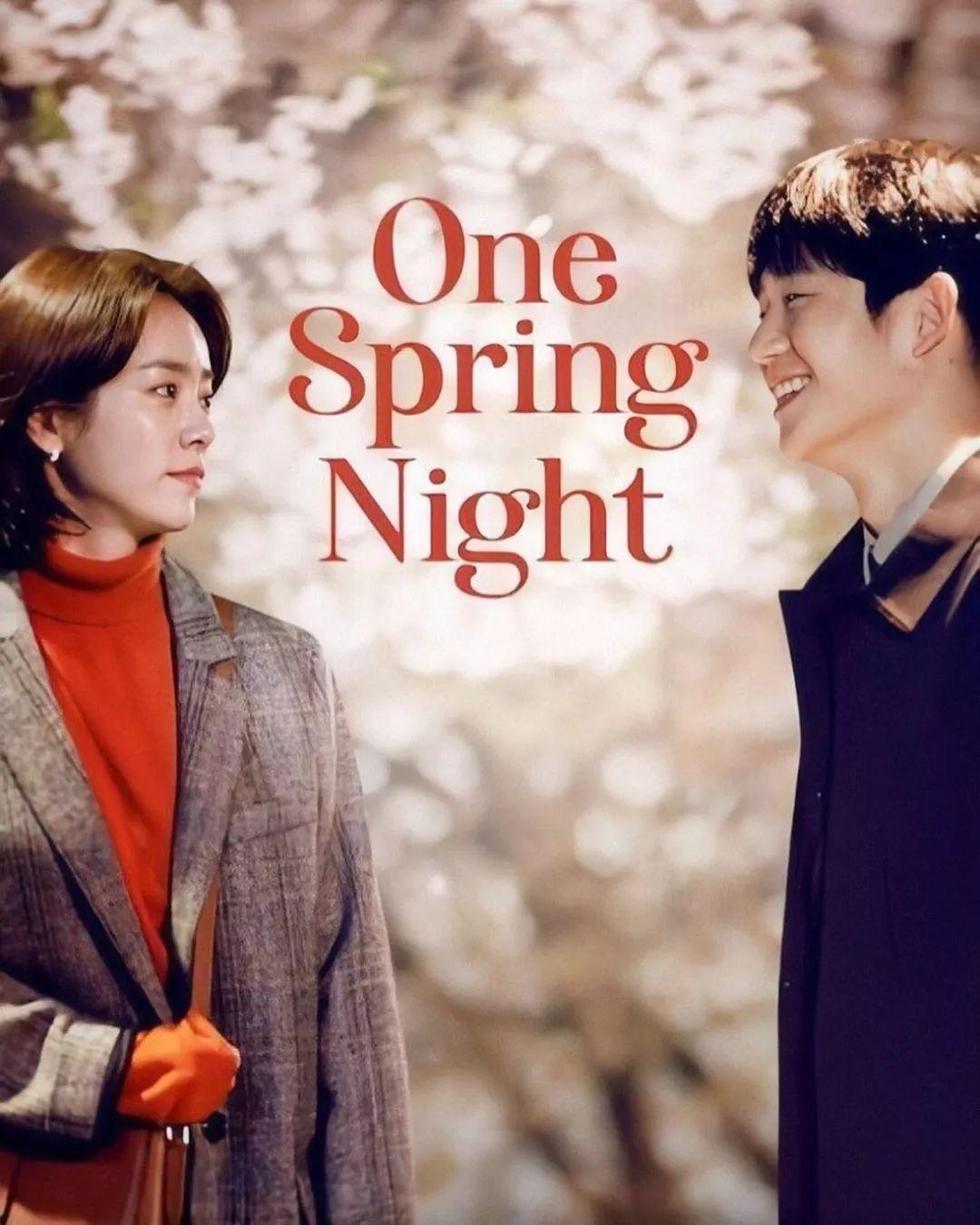 韩剧【春夜】:爱是一场风暴