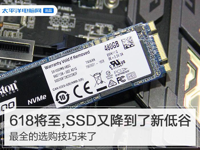 618将至SSD又降到了新低谷 最全的选购技巧来了的照片 - 1