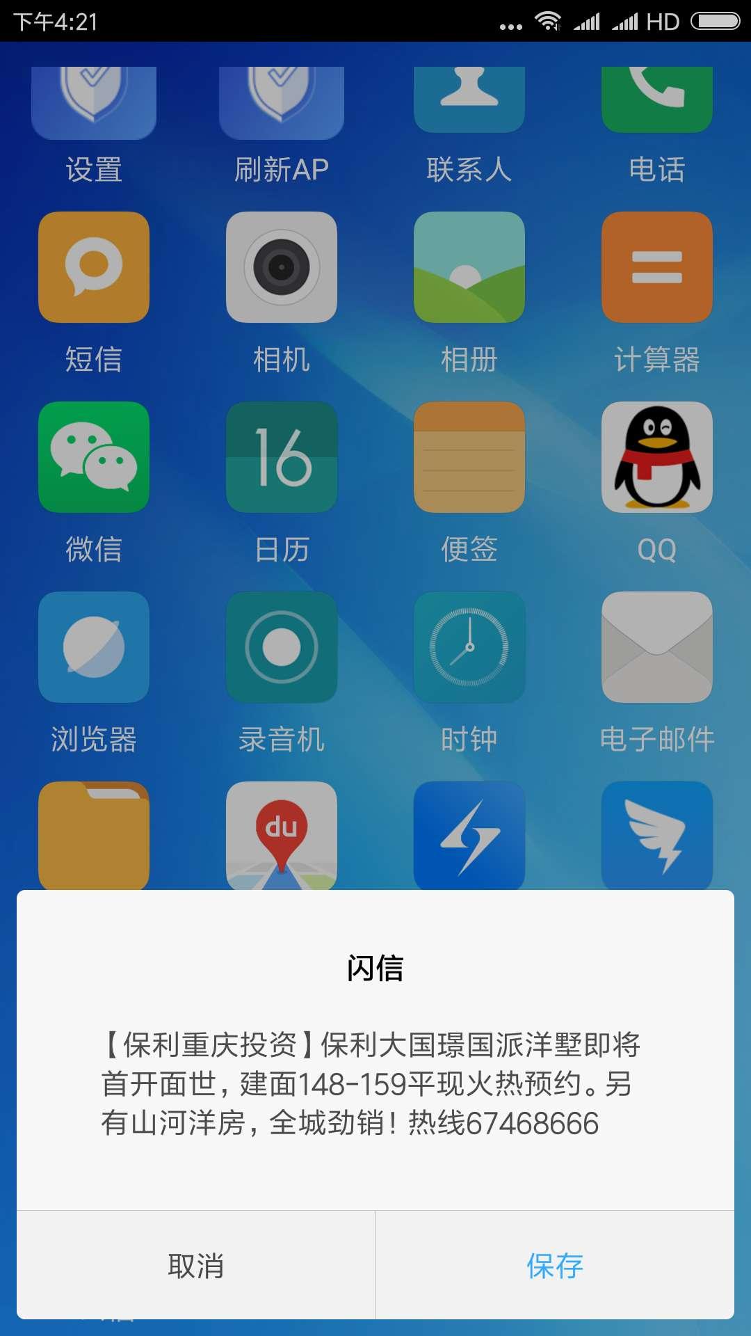 霸屏短信是什么?优点特点有哪些?