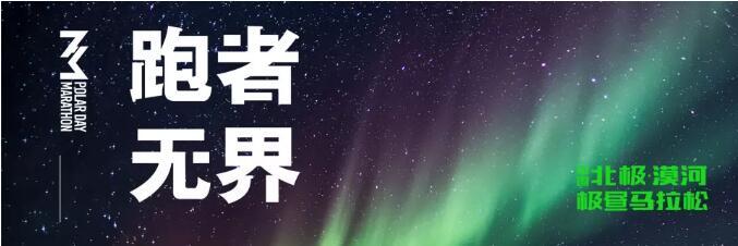 中国北极漠河极昼马拉松奖牌曝光