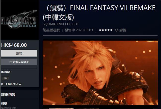 最终幻想7重制版预购地址 FF7中文重制版预售网址