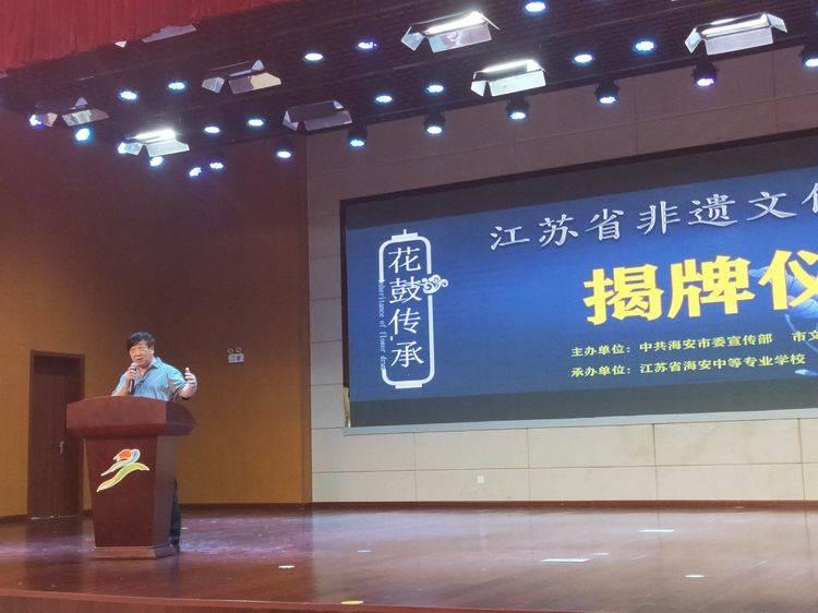 海安花鼓传承基地隆重落户江苏省海安中等专业学校