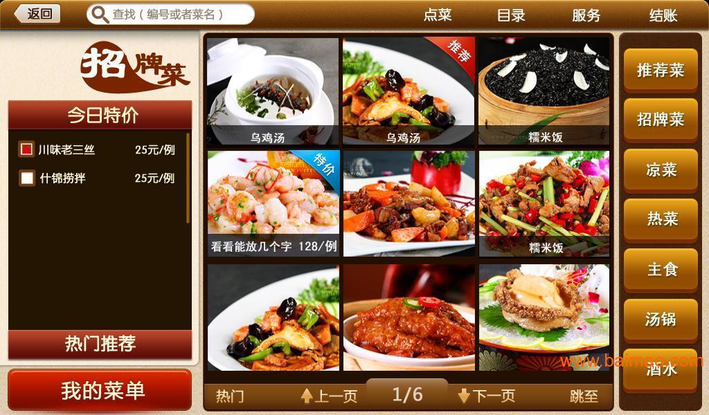 餐饮行业必不可少的点菜系统,适用范围广! - 第2张  | 云快卖新手学院