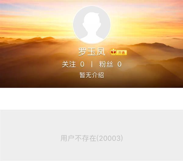 """网红""""罗玉凤""""微博被注销 此前曾诅咒华为应该垮掉的照片 - 2"""