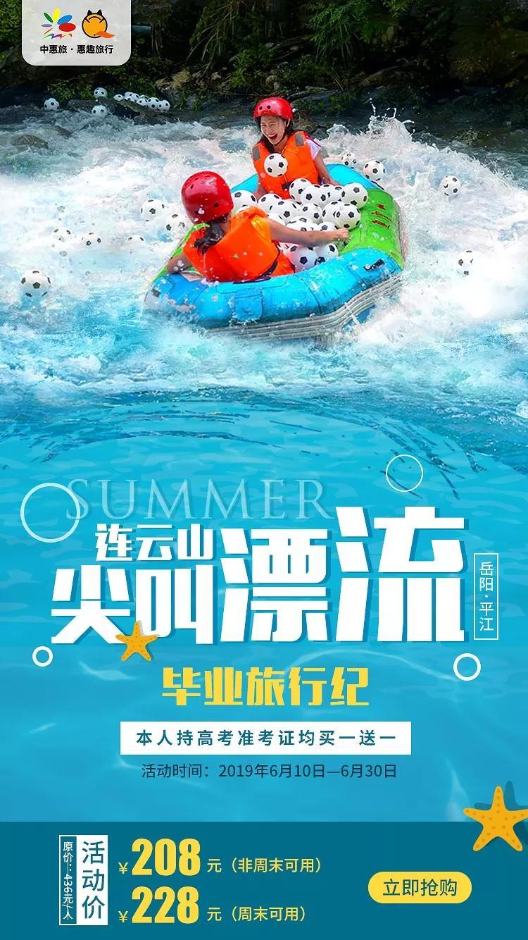 买一送一!连云山漂流6月尖叫上线,让你清凉一整夏!
