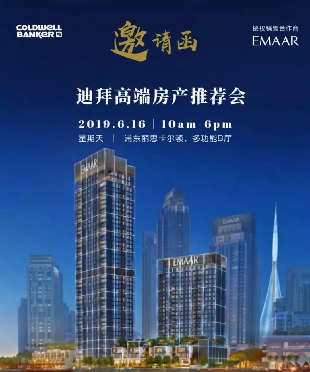 迪拜高端房产推介会2019年6月16日上海浦东丽思卡尔顿酒店