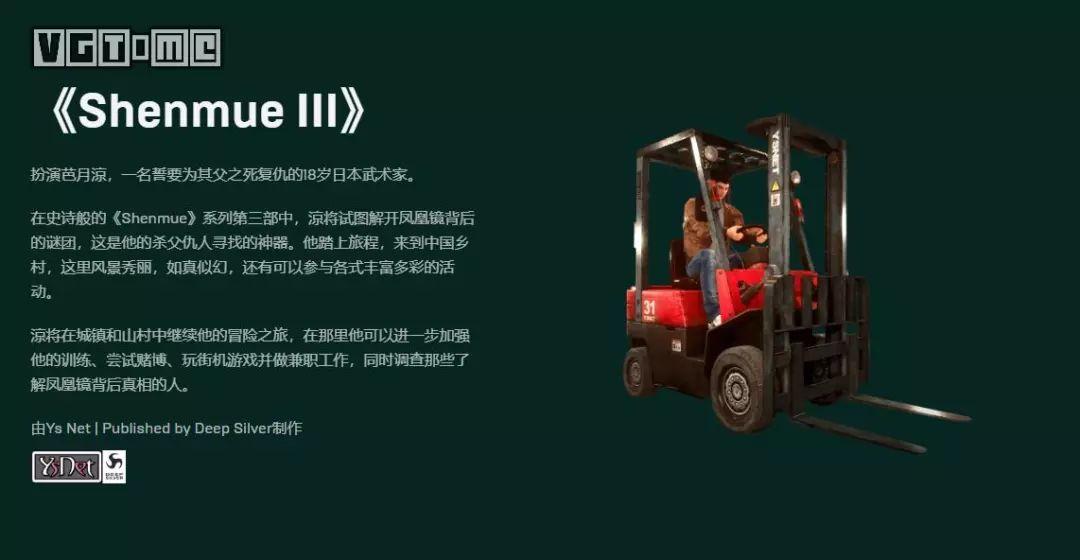 《莎木3》PC版引轩然大波,众筹玩家要求退钱
