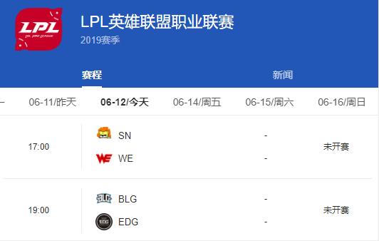 2019LPL夏季赛6月12日比赛赛程 EDG/WE比赛直播地址