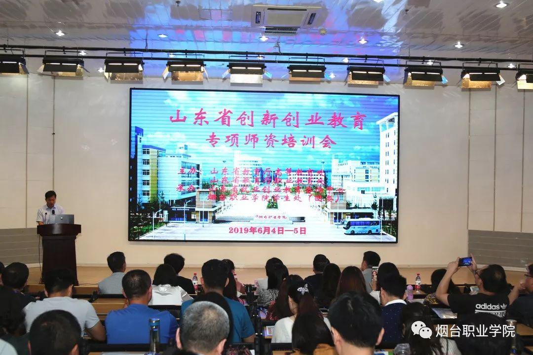 山东省创新创业教育专项师资培训班(第三期)在烟台职业学院举办